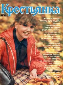 Крестьянка 1989 №11