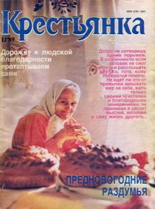 Крестьянка 1989 №12
