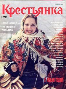 Крестьянка 1990 №01