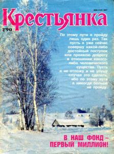 Крестьянка 1990 №02