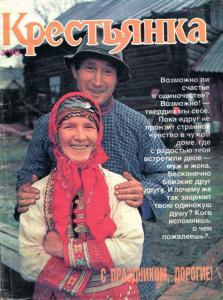Крестьянка 1990 №03