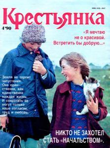 Крестьянка 1990 №04