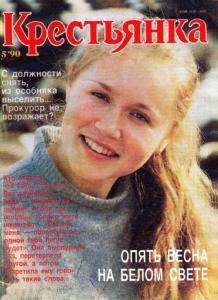 Крестьянка 1990 №05