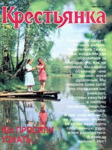 Крестьянка 1990 №07