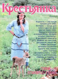 Крестьянка 1990 №08