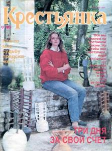 Крестьянка 1990 №09