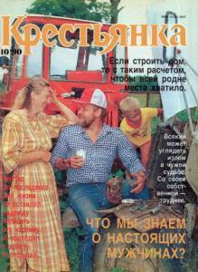 Крестьянка 1990 №10