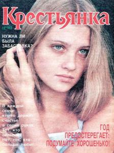 Крестьянка 1990 №11