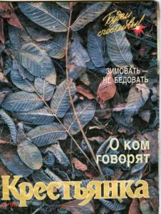 Крестьянка 1990 №12