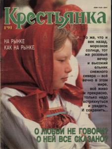 Крестьянка 1991 №01