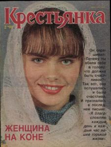Крестьянка 1991 №02