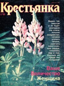 Крестьянка 1991 №03