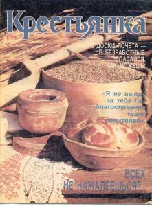 Крестьянка 1991 №04