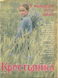 Крестьянка 1991 №05