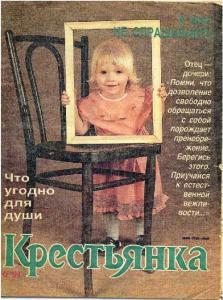 Крестьянка 1991 №06