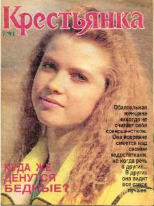 Крестьянка 1991 №07