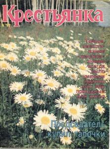 Крестьянка 1991 №08