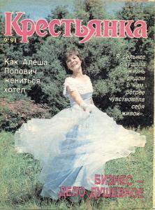 Крестьянка 1991 №09