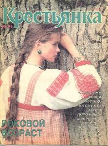 Крестьянка 1991 №10