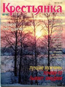 Крестьянка 1991 №12