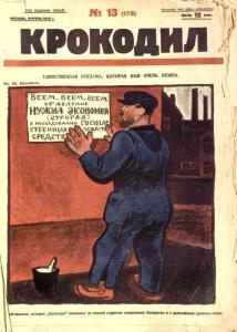 Крокодил 1926 №13