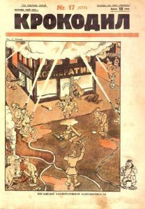 Крокодил 1926 №17