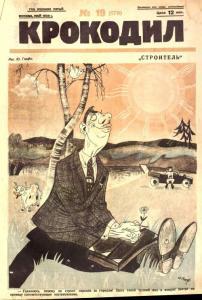 Крокодил 1926 №19