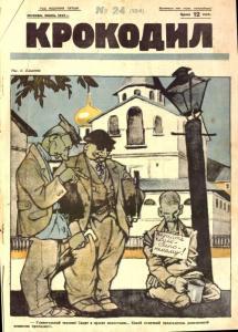 Крокодил 1926 №24