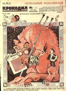 Крокодил 1926 №26