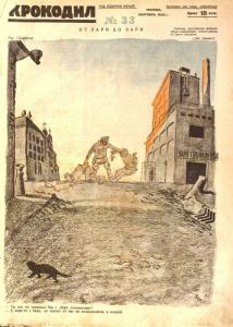 Крокодил 1926 №33