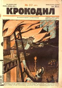 Крокодил 1926 №37