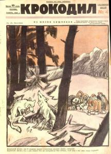 Крокодил 1927 №04
