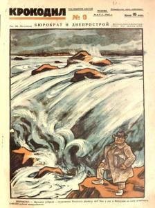 Крокодил 1927 №09
