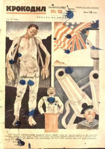 Крокодил 1927 №10