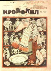Крокодил 1927 №13