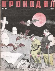 Крокодил 1936 №27
