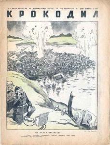 Крокодил 1942 №31