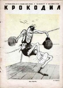 Крокодил 1942 №40