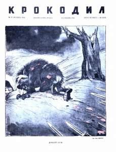 Крокодил 1944 №17