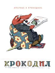 Крокодил 1949 №01