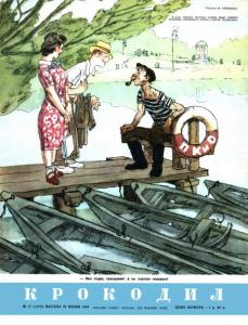 Крокодил 1954 №17
