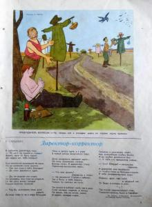 Крокодил 1955 №20