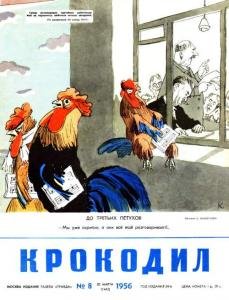 Крокодил 1956 №08