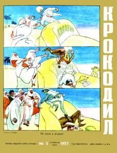 Крокодил 1957 №05
