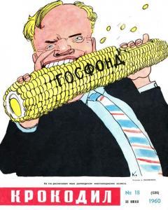 Крокодил 1960 №18