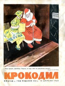 Крокодил 1965 №10