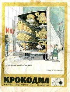 Крокодил 1965 №21