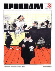Крокодил 1967 №03