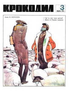 Крокодил 1970 №03