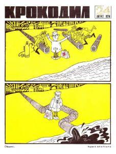 Крокодил 1970 №24